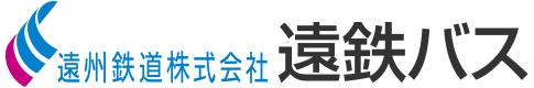遠州鉄道株式会社 遠鉄バス